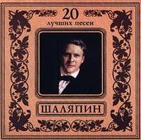 Fedor SHalyapin. 20 luchshih pesen - Fedor Shalyapin