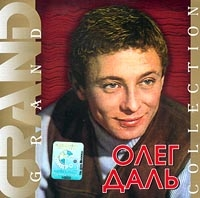 Oleg Dal'. Grand Collection - Oleg Dal