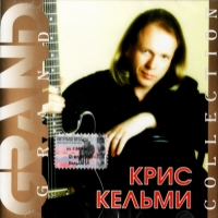 Kris Kelmi. Grand Collection - Kris Kelmi