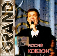 Iosif Kobson. Grand Collection - Iosif Kobzon