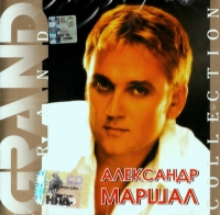 Александр Маршал. Grand Collection - Александр Маршал