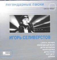 Igor Seliverstov. Legendarnye pesni - Igor Seliverstov