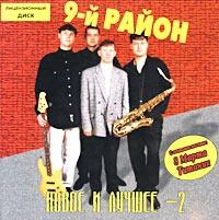 9-y Rayon. Novoe i luchshee - 2 - 9-y Rayon