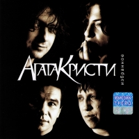 Агата Кристи. Избранное - Группа Агата Кристи