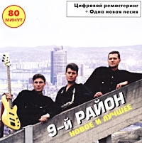 9-j Rajon. Novoe i luchshee - 9-y Rayon