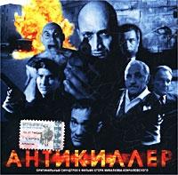 Antikiller. Originalnyj saundtrek