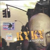 Ку Ку.  Патология 1987-3051 - Ку-Ку