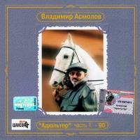 Vladimir Asmolov. Adyulter - 90. CHast 1. Antologiya Vladimira Asmolova - Vladimir Asmolov