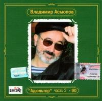 Vladimir Asmolov. Adyulter - 90. CHast 2. Antologiya Vladimira Asmolova - Vladimir Asmolov