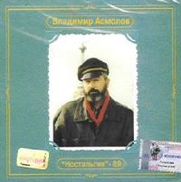Vladimir Asmolov. Nostalgiya - 89. Antologiya Vladimira Asmolova - Vladimir Asmolov