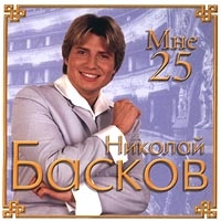 Nikolay Baskov. Mne 25 - Nikolay Baskov