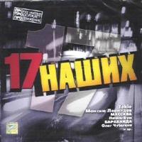 Various Artists. 17 Nashih - Maksim Leonidov, Staryj priyatel , Tokio , Oleg Chubykin, Planeta palm ,  , Barabanda