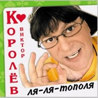 Audio CD Wiktor Korolew. Lja-lja-topolja - Viktor Korolev