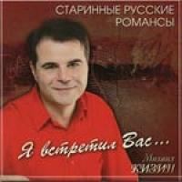 Michail Kisin. Starinnye russkie romansy. Ja wstretil Was... - Mihail Kizin