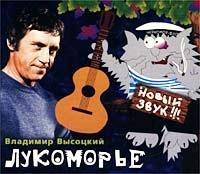 Лукоморье - Владимир Высоцкий