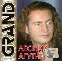 Леонид Агутин. Grand Collection - Леонид Агутин