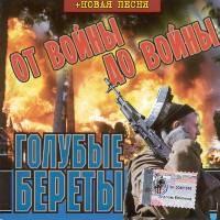 Golubye Berety. Ot Vojny do vojny - Golubye Berety