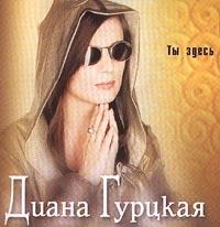 Ты Здесь - Диана Гурцкая