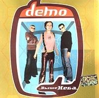 Demo. Выше неба - Демо