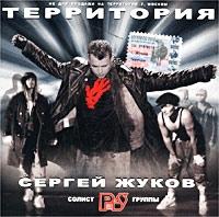 Sergej Schukow. Territorija - Sergey Zhukov
