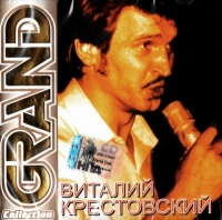 Виталий Крестовский. Grand Collection - Виталий Крестовский