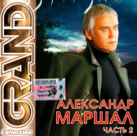 Aleksandr Marshal. Grand Collection. CHast 2 - Aleksandr Marshal