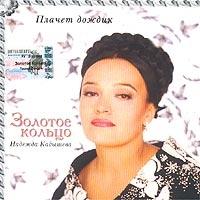 Audio CD Nadezhda Kadysheva. Zolotoe koltso. Plachet Dozhdik - Zolotoe kolco (Zolotoye Koltso) (Golden Ring) , Nadezhda Kadysheva