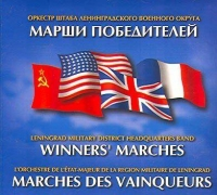 Winners' Marches (Marshi pobeditelej) - Leningrad Military District Headquarters Band Art Director and Chief Conductor Distinguished artist of Russia colonel Nikolai Uschapovsky