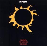 Кино. Звезда по имени Солнце - Группа Кино
