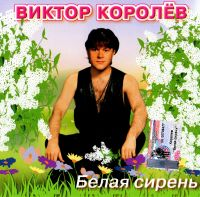 Виктор Королев. Белая сирень - Виктор Королев