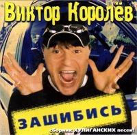 Viktor Korolev. Zashibis (Sbornik huliganskih pesen) - Viktor Korolev