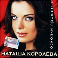 Oskolki proshlogo - Natasha Koroleva