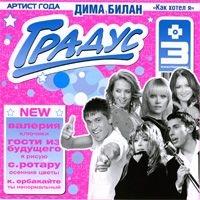 Various Artists. Gradus +3 - Valeriya , Anzhelika Varum, Gosti iz buduschego , Sofia Rotaru, Chay vdvoem , Nikolay Baskov, Reflex