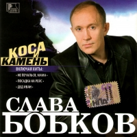 Slawa Bobkow. Kosa i kamen - Slava Bobkov