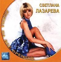 Svetlana Lazareva. Imena na vse vremena - Svetlana Lazareva