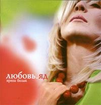 Irina Bilyk. Lyubov. Yad - Irina Bilyk