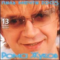 Рома Жуков. Пыль мечты 2005 - Рома Жуков