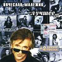 Luchshee - Vyacheslav Malezhik