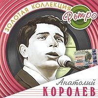 Anatoliy Korolev. Zolotaya kollektsiya retro - Anatolij Korolev