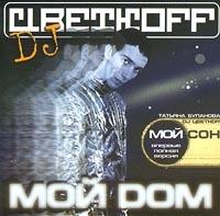 DJ TSvetkoff. Moj dom - DJ Cvetkoff
