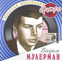 Vadim Mulerman. Zolotaya kollektsiya retro - Vadim Mulerman