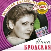 Nina Brodskaya. Zolotaya kollektsiya retro - Nina Brodskaya