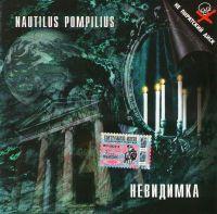 Nautilus Pompilius. Невидимка - Наутилус Помпилиус