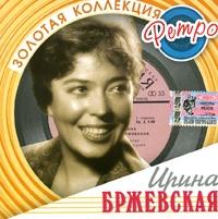 Ирина Бржевская. Золотая коллекция ретро - Ирина Бржевская