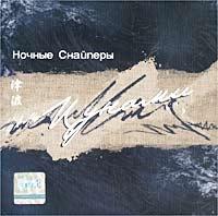 Nochnye Snajpery. TSunami - Nochniye Snaiperi