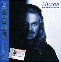 CD Диски Милая - Владимир Пресняков-старший