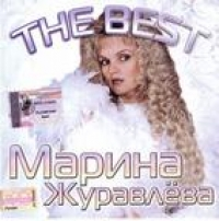 Marina ZHuravleva. The Best - Marina Zhuravleva