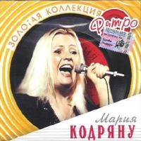 Mariya Kodryanu. Zolotaya kollektsiya retro - Mariya Kodryanu