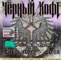 Chernyj kofe. Volnomu - volya (2002) - Chorny Kofe