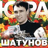 Юра Шатунов. Падают листья - Юрий Шатунов